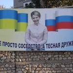 Тимошенко попыталась переложить ответственность за керченский конфликт на Украину