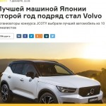 Лучшей машиной Японии второй год подряд стало Volvo