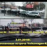 В Витебске в ДТП попали пять автомобилей.Все пять машин — Volkswagen.