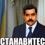 Глава МИД Британии назвал Мадуро нелегитимным президентом.