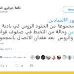 В Сирии похитили и казнили группу российских военных и сирийского генерала