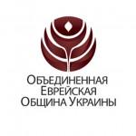 120 еврейских общин Украины объединились