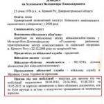 Как Зеленский «косил» от армии во время агрессии России — в подробностях