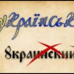 Каким был украинский язык 400 лет назад