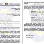 Центр «Миротворец» — кампания Зеленского финансируется ФСБ России