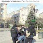 В Украине начались задержания противников Зеленского