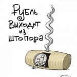 Курс доллара — рубль упал рекордно за 5 месяцев после решения Путина по Донбассу