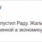 Зеленский готовит конституционный переворот?