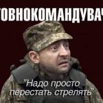 Зеленский планирует поскорее сдаться России, но хочет, чтобы это сделали украинцы