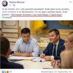 На встрече Зеленского с парламентом «смотрящий» Коломойского не дал ему даже ручку (фото)