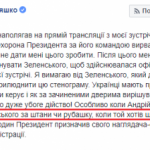 Адвокат Коломойского дергал за рубашку и штаны Зеленского, когда тот хотел что-то сказать — Ляшко