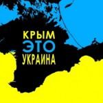 Крым скучает по Украине — социологи