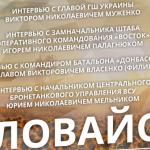 Как Хомчак бросил окруженные войска под Илловайском и бежал