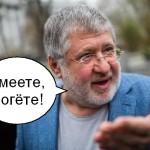 МВФ не вернется — Коломойский смог торпедировать свободный энергорынок в Украине