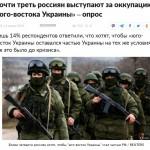 Треть россиян хотят оккупировать юго-восток Украины