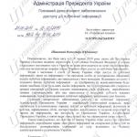 У Зеленского ведут секретные переговоры с Газпромом
