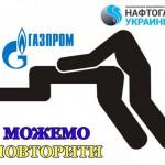 Нафтогаз: Россия должна еще 5,2 млрд. долларов