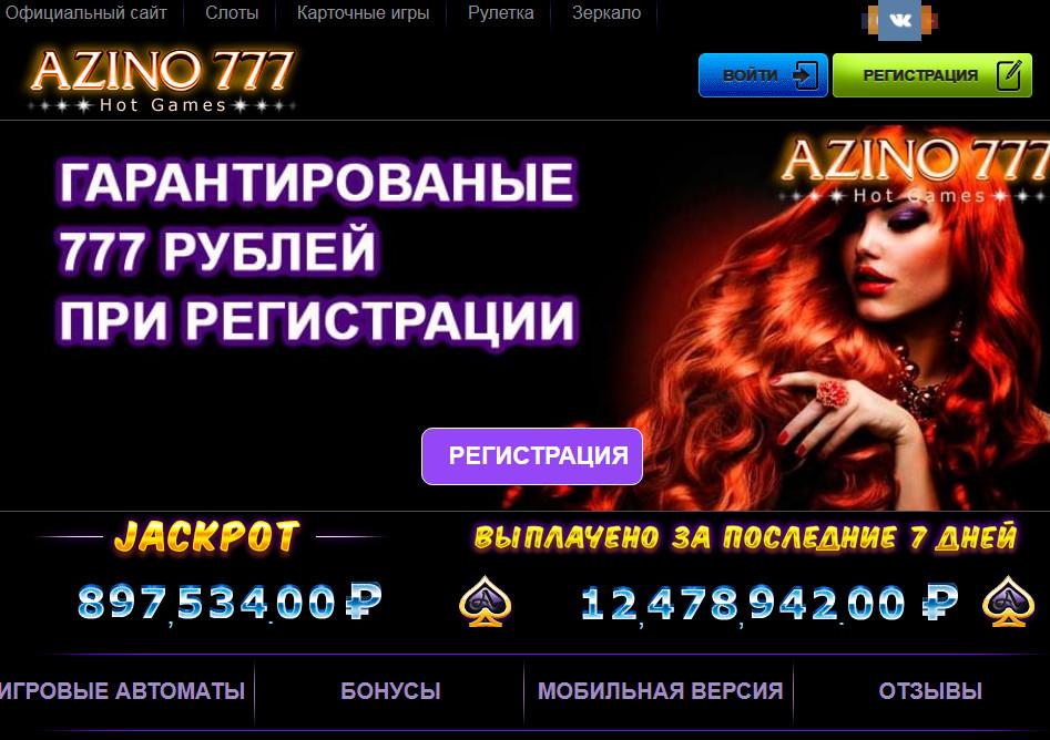 азино 32 777 вход официальный сайт