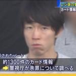 Кассир из Японии украл деньги с 1300 кредитных карт. Он просто запоминал все цифры.