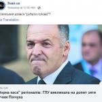 Facebook обезвредил в Украине фабрику троллей. Главные жертвы — сайты Znaj.ua и Politeca
