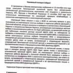 Украина приняла «Формулу Штанмайера»