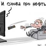 Цены на нефть приближаются к «точке кипения» бюджета РФ