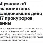 У Зеленского уволили всех прокуроров расследовавших катастрофу MH17 (Путин попросил?)