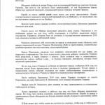 Янукович поддержал Зеленского в его борьбе с «переворотом на Майдане» в открытом письме